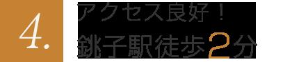 4.アクセス良好!銚子駅徒歩2分